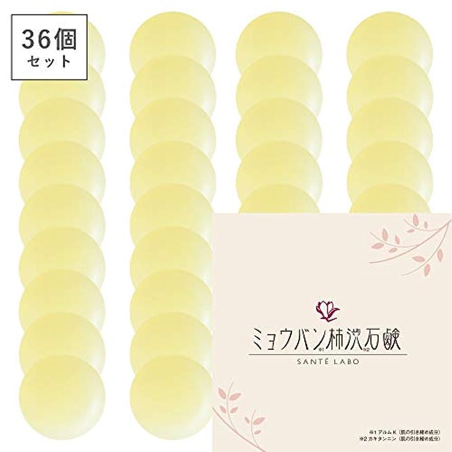 誕生喜劇栄光の【36個セット】ミョウバン柿渋石鹸(ナチュラルクリアソープ) (36個)