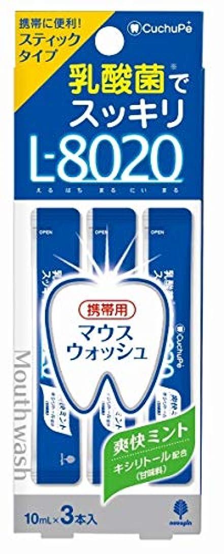 寄付する学習者大きなスケールで見ると日本製 made in japan クチュッペL-8020 爽快ミント スティックタイプ3本入(アルコール) K-7087【まとめ買い10個セット】