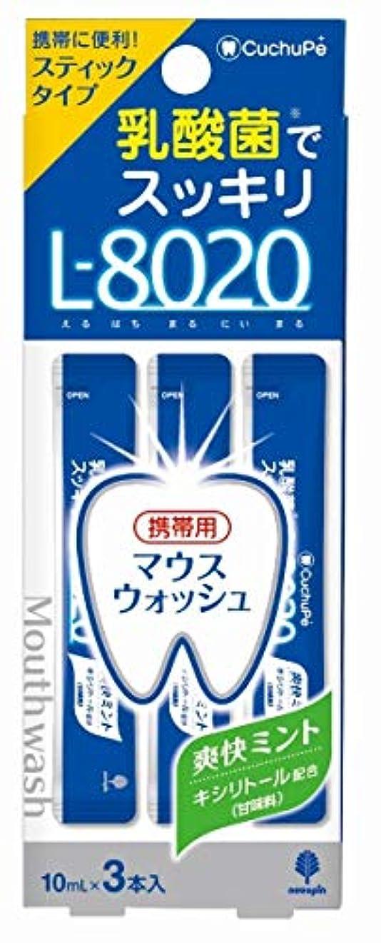 食堂のぞき見疑い日本製 made in japan クチュッペL-8020 爽快ミント スティックタイプ3本入(アルコール) K-7087【まとめ買い10個セット】