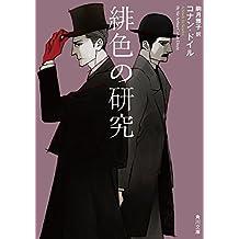 緋色の研究 新訳版 シャーロック・ホームズ (角川文庫)