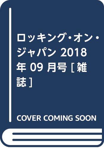ロッキング・オン・ジャパン 2018年 09 月号