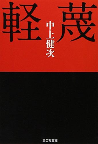 軽蔑 (集英社文庫)