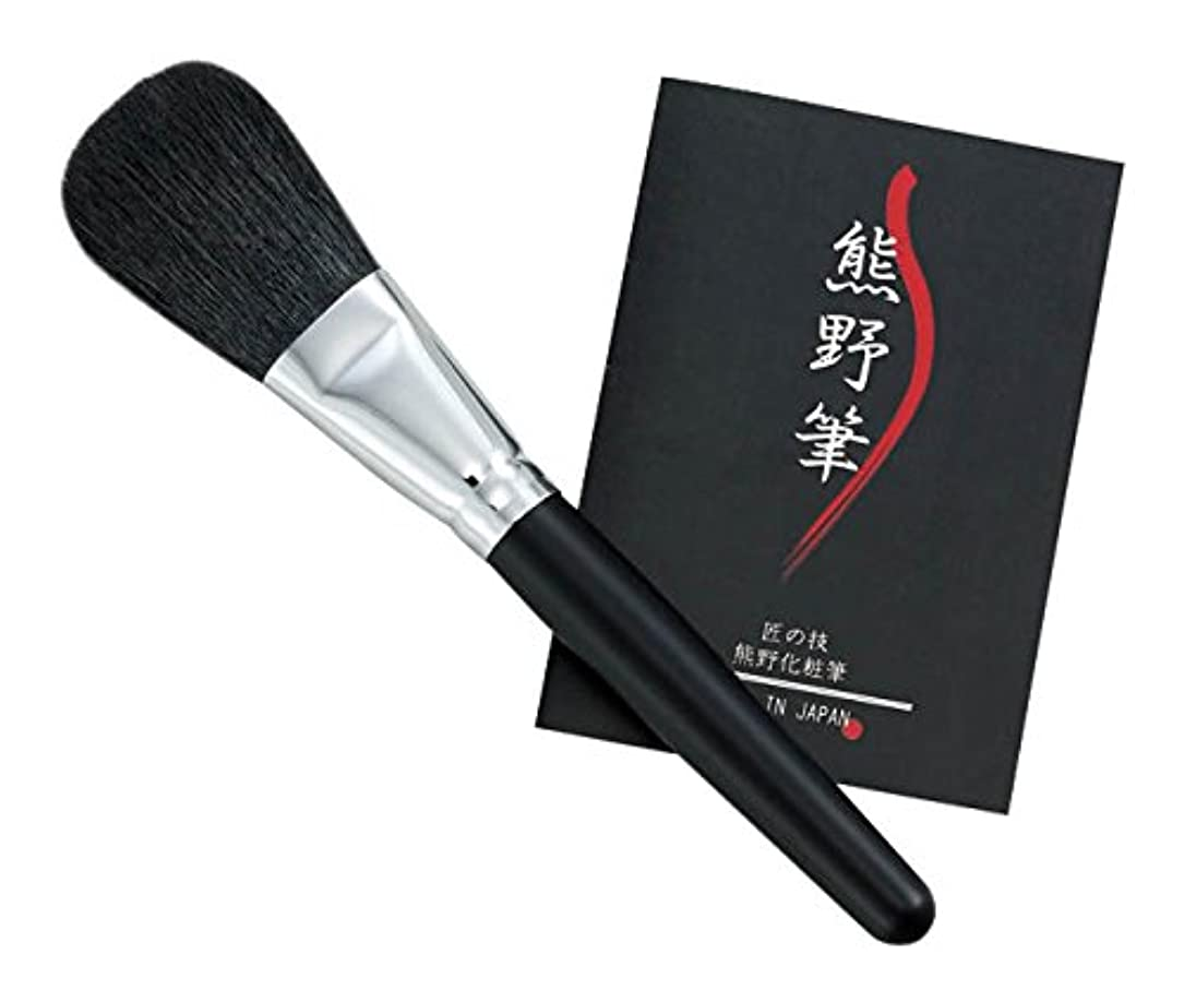 広範囲にメナジェリーセーターゼニス 熊野化粧筆 筆の心 フェイスブラシ(ロング)