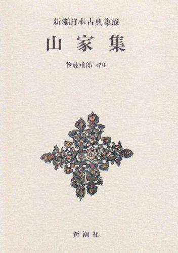 山家集  新潮日本古典集成 第49回の詳細を見る