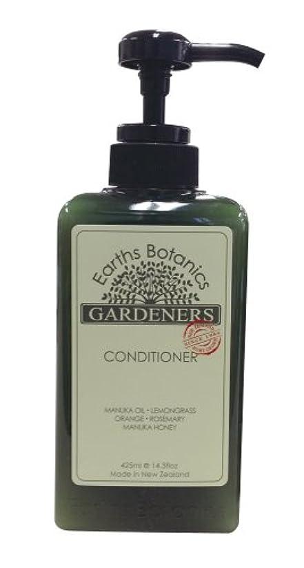費やす余剰トリプルEarths Botanics GARDENERS(ガーデナーズ) コンディショナー 425ml