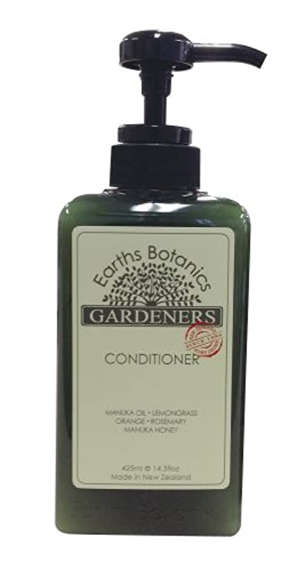 グリース利益純正Earths Botanics GARDENERS(ガーデナーズ) コンディショナー 425ml