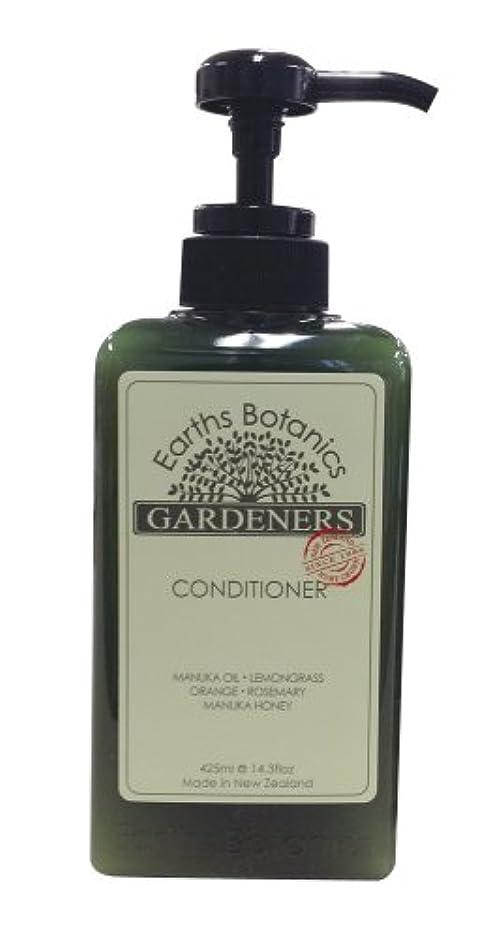 ブランデー見つける悪因子Earths Botanics GARDENERS(ガーデナーズ) コンディショナー 425ml