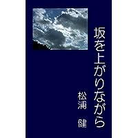 坂を上がりながら 1000字小説集1 (水面文庫)