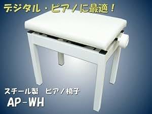 角形高低 ピアノ椅子 白色 AP-WH : 電子ピアノ椅子