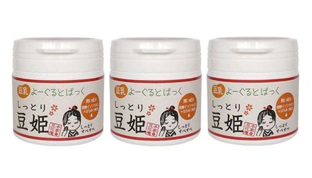 豆乳ヨーグルトパック しっとり豆姫 発酵イソフラボン+はちみつ配合 150g×3個セット