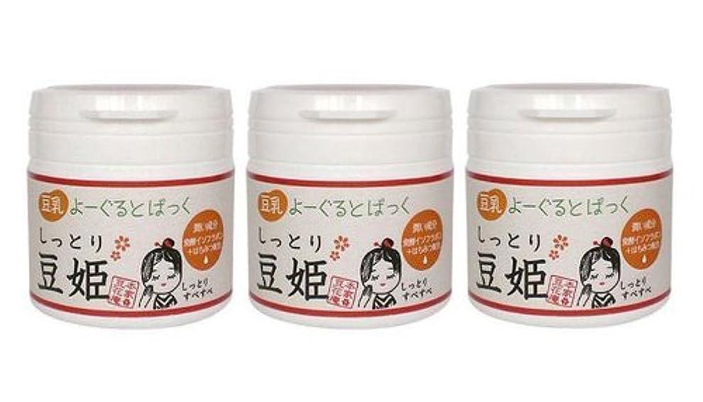 地震包括的顔料豆乳ヨーグルトパック しっとり豆姫 発酵イソフラボン+はちみつ配合 150g×3個セット