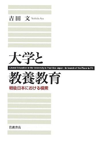 大学と教養教育――戦後日本における模索の詳細を見る