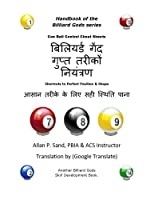 Cue Ball Control Cheat Sheets (Hindi): Shortcuts to Perfect Position and Shape