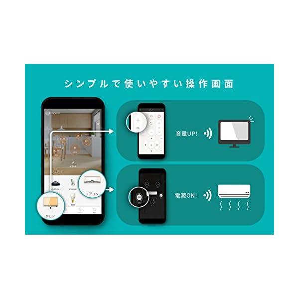 LinkJapan eRemote IoTリモ...の紹介画像4