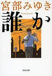 誰か―Somebody (文春文庫)