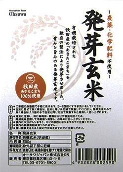 発芽玄米 (500g) (限定品) 【オーサワ】