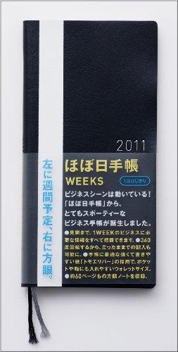 ほぼ日手帳 2011 WEEKS