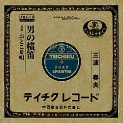 男の横笛 (MEG-CD)