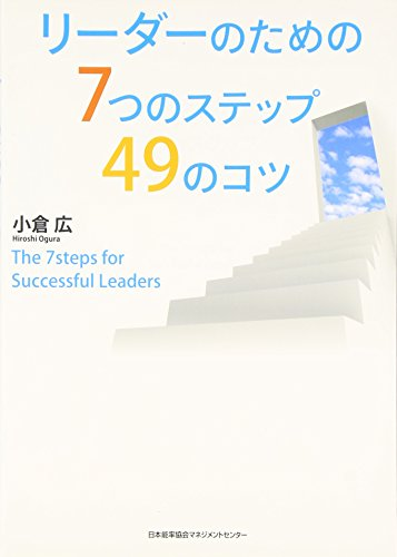 リーダーのための7つのステップ49のコツ
