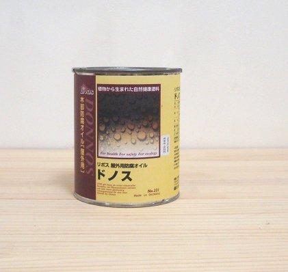 リボス 浸透性耐候オイル 221ドノス 103ダークブラウン 0.75L (屋外木部用)