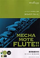 WMF-19-1 ソロ楽譜 めちゃモテフルート 銀河鉄道999
