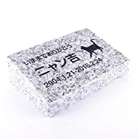 Pet&Love. ペットのお墓(猫用) 立体型 猫種選択可能 オーダーメイド メッセージ変更可能 スタンダード 200x130mm (グレー)