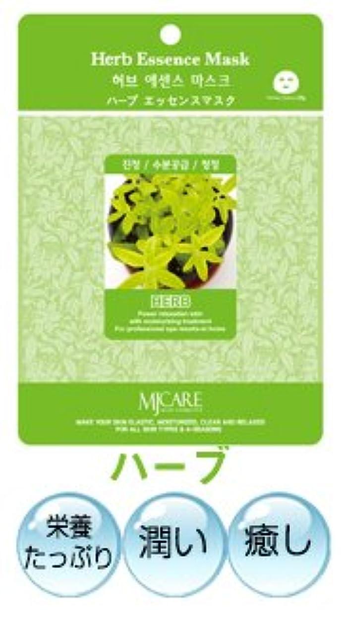 支店置換レディ★マスク部門売上NO.1★美人 シートマスク(ハーブエッセンスマスク)【30枚パック】- MJ Care(MJケア)