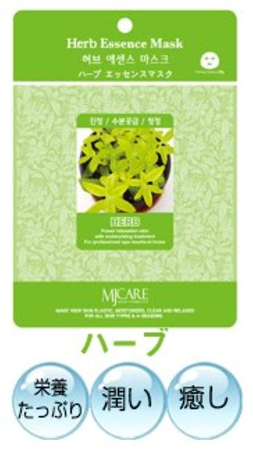 ジョイント選ぶありふれた★マスク部門売上NO.1★美人 シートマスク(ハーブエッセンスマスク)【30枚パック】- MJ Care(MJケア)
