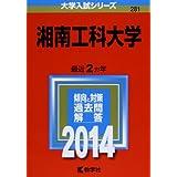 湘南工科大学 (2014年版 大学入試シリーズ)