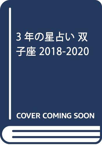 3年の星占い 双子座 2018-2020