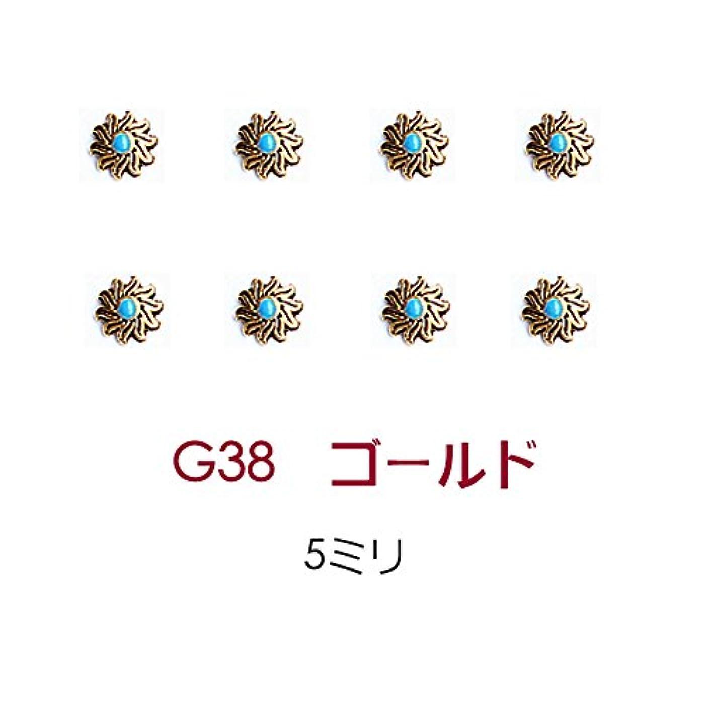 G38(5ミリ) ゴールド 8個入り メタルパーツ コンチョ ターコイズ風 ゴールド シルバー ネイルパーツ スタッズ ネイル用品 GOLD SILVER アートパーツ アートパーツ デコ素材
