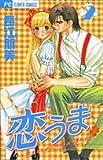恋うま 2 (フラワーコミックス)