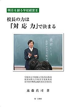[遠藤真司]の校長の力は『対応力』で決まる 明日を拓く学校経営