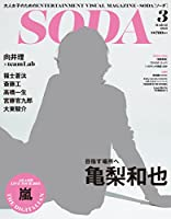 SODA 2015年3月号