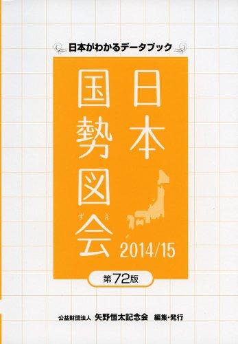 日本国勢図会〈2014/15〉―日本がわかるデータブックの詳細を見る
