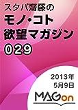 スタパ齋藤の「モノ・コト」欲望マガジン 第029号[2013年05月09日発行] MAGon