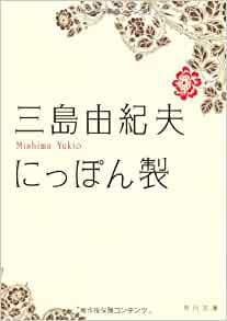 にっぽん製 (角川文庫) | 三島 ...