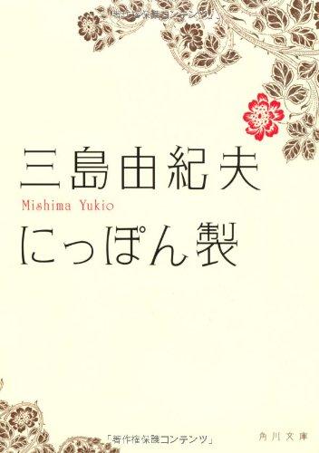 にっぽん製 (角川文庫)の詳細を見る