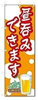 のぼり旗 昼呑み出来ます (W600×H1800)