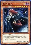 遊戯王カード 【虚無魔人】 DE01-JP048-N ≪デュエリストエディション1≫