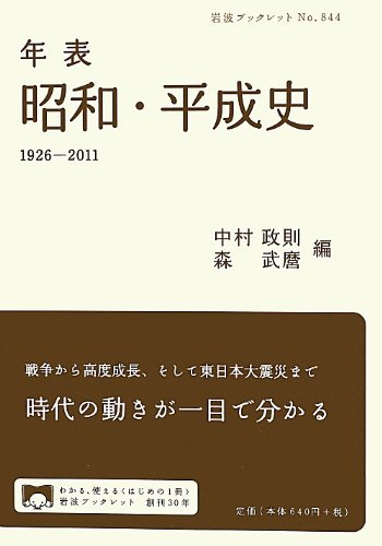 年表 昭和・平成史 1926-2011 (岩波ブックレット)の詳細を見る
