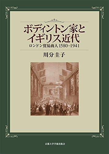 ボディントン家とイギリス近代: ロンドン貿易商 1580-1941の詳細を見る