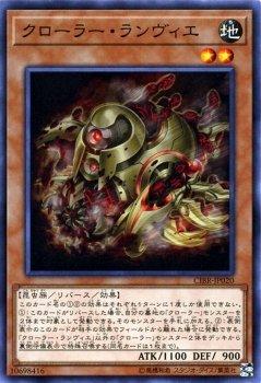 クローラー・ランヴィエ ノーマル 遊戯王 サーキット・ブレイク cibr-jp020