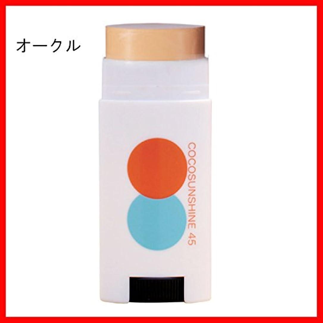 においスリムイサカCOCOSUNSHINE(ココサンシャイン) フェイス スティック UV FACE STICK