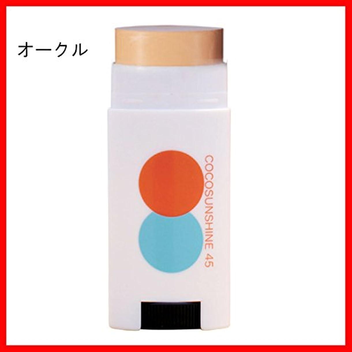 大学フラフープ適応COCOSUNSHINE(ココサンシャイン) フェイス スティック UV FACE STICK