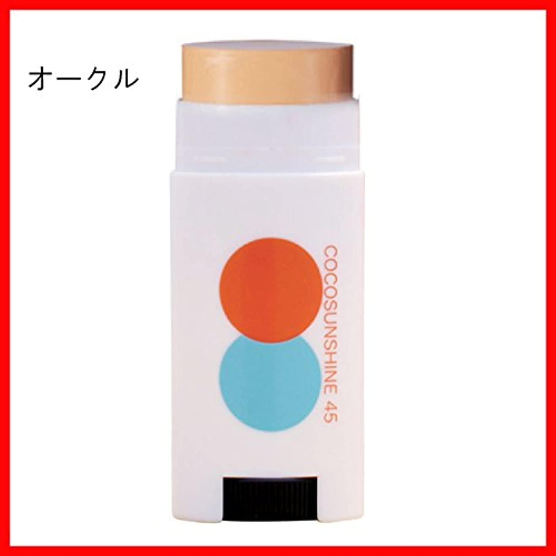 ドロー送信する見物人COCOSUNSHINE(ココサンシャイン) フェイス スティック UV FACE STICK