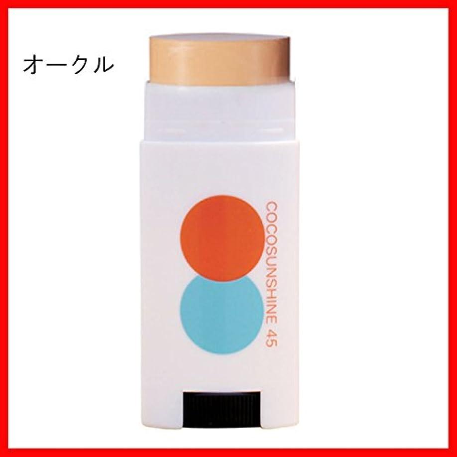 採用増加するぬるいCOCOSUNSHINE(ココサンシャイン) フェイス スティック UV FACE STICK
