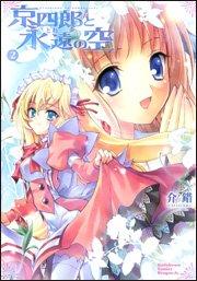 京四郎と永遠の空 (2) (角川コミックスドラゴンJr. (KCJ99-2))の詳細を見る