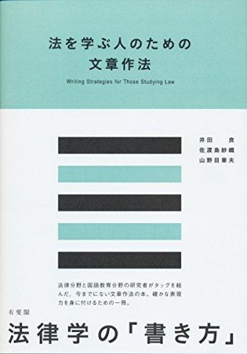 法を学ぶ人のための文章作法
