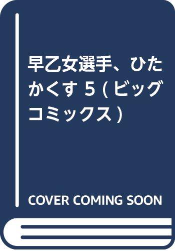 早乙女選手、ひたかくす 5 (ビッグ コミックス)